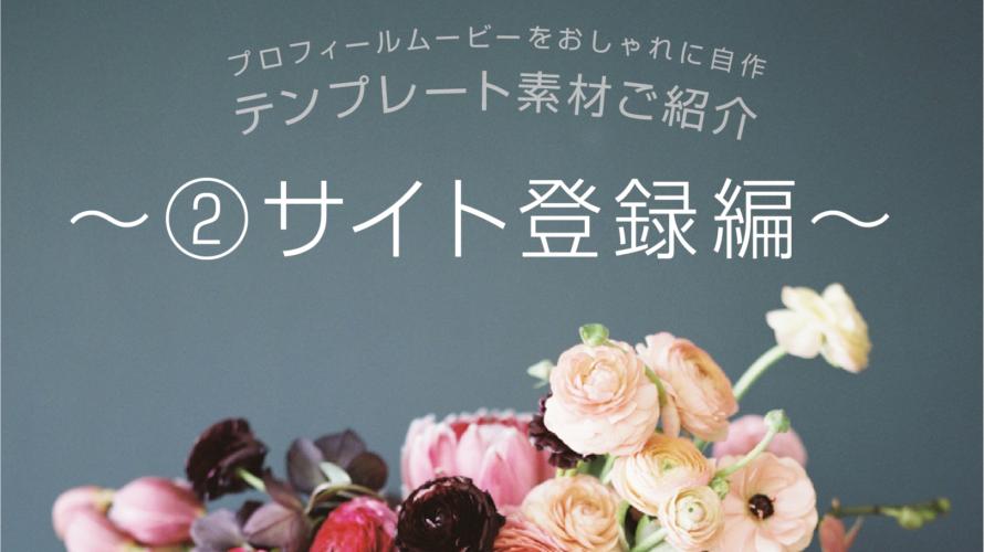 結婚式プロフィールムービーをおしゃれに自作  テンプレート素材ご紹介 〜②サイト登録方法編〜