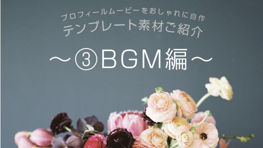 結婚式プロフィールムービーをおしゃれに自作  テンプレート素材ご紹介 〜③BGM編〜