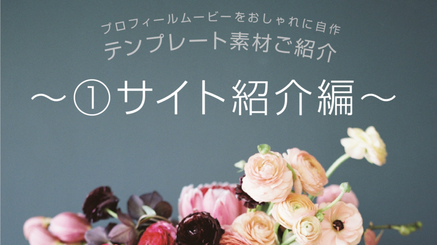 結婚式プロフィールムービーをおしゃれに自作  テンプレート素材ご紹介 〜①サイト紹介編〜