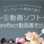 結婚式プロフィールムービーをおしゃれに自作 テンプレート素材ご紹介〜⑨動画ソフト使い方書き出し編〜