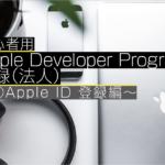 【2018年8月】初心者用 Apple Developer Program 登録(法人)~①Apple ID 登録編~