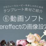 結婚式プロフィールムービーをおしゃれに自作 テンプレート素材ご紹介〜⑥動画ソフト使い方画像編〜