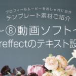 結婚式プロフィールムービーをおしゃれに自作 テンプレート素材ご紹介〜⑧動画ソフト使い方テキスト編〜