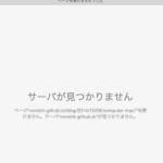 Mac! Safari アドレスバーでの検索や URL 入力でのウェブサイト表示ができない場合