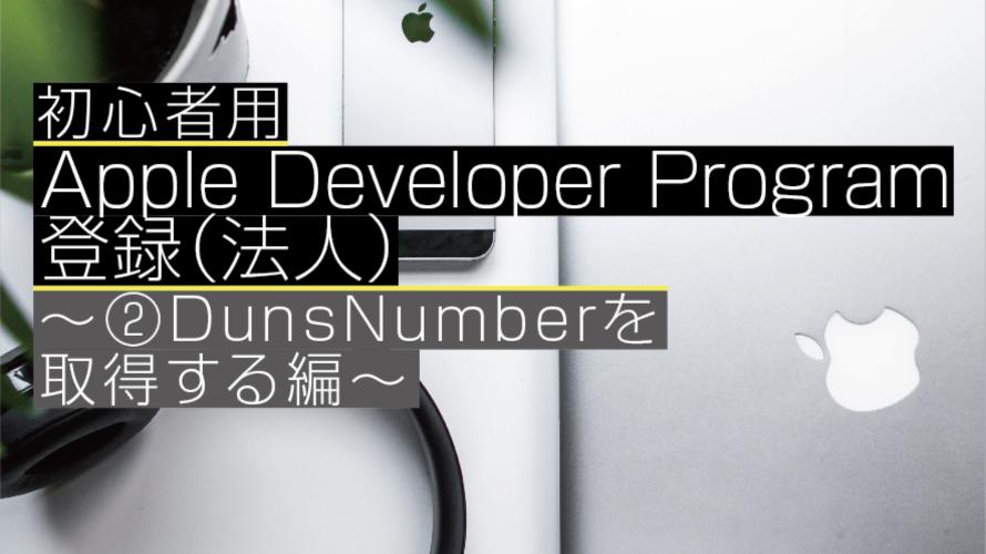 【2018年8月】初心者用 Apple Developer Program 登録(法人)~②DunsNumber を取得する編~