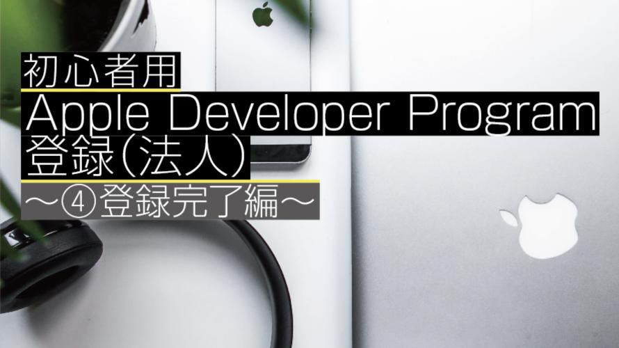 【2018年8月】初心者用 Apple Developer Program 登録方法(法人)~④登録完了編~