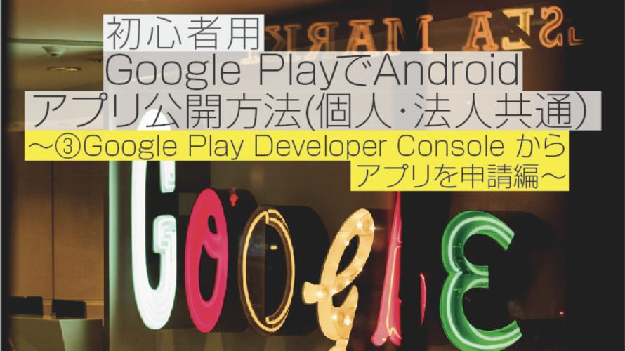 【2018年9月】初心者用 Google PlayでAndroidアプリ公開方法(個人・法人共通)〜③Google Play Developer Console からアプリを申請編〜