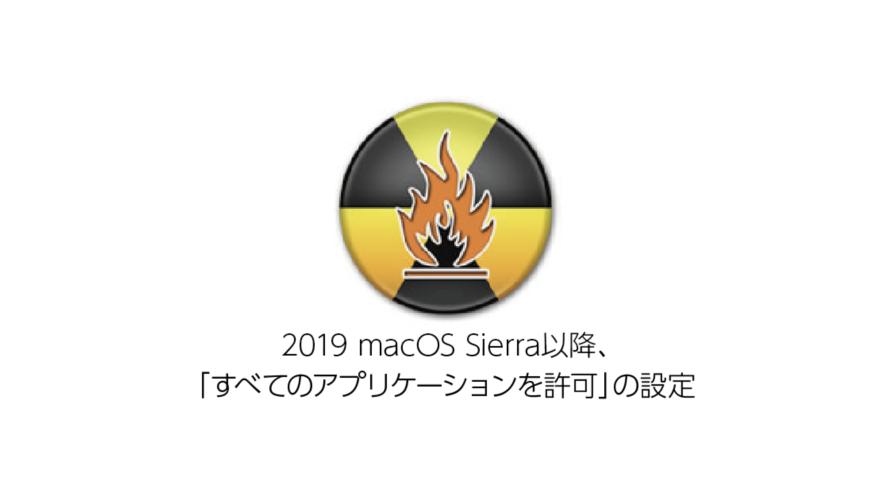 【初心者用】MACでDVDを焼く方法!「Burn」〜2019macOS Sierra以降、「すべてのアプリケーションを許可」〜