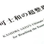 「佐藤可士和の超整理」本のご紹介